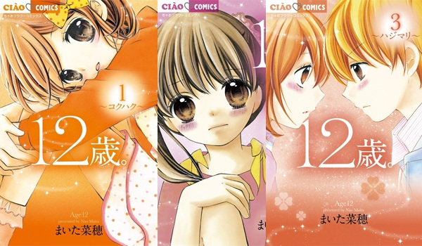 """12-Sai"" Shoujo Manga wird als Anime Serie umgesetzt"