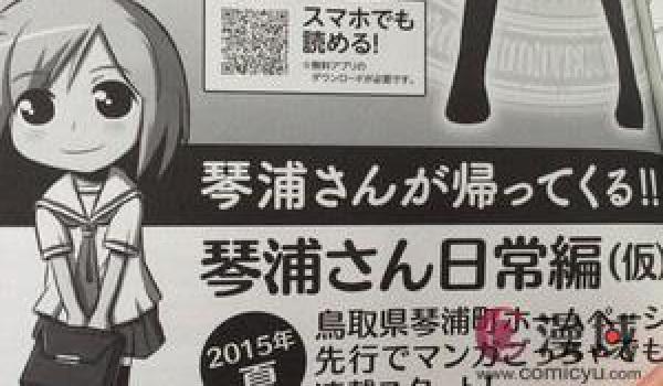 Kotoura-san Manga bekommt Spinoff im Sommer